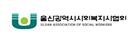 울산광역시사회복지협회